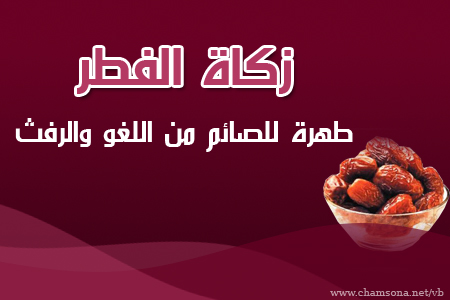 باقة من تواقيع عيد الفطر المبارك